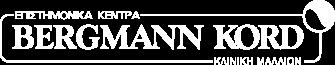 Κλινική Μαλλιών Bergmann Kord - logo white