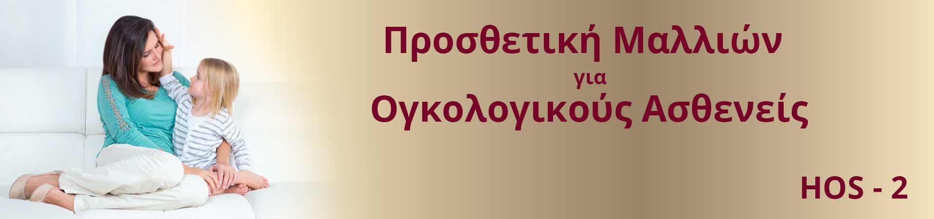 HOS – 2 : Περούκες Παθήσεωv