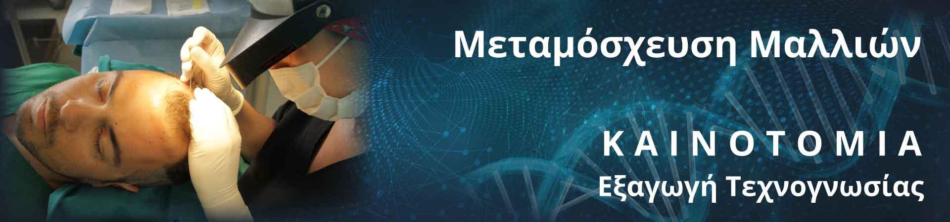 Καινοτομία – Συμμετοχές σε συνέδρια – Εξαγωγή Τεχνογνωσίας