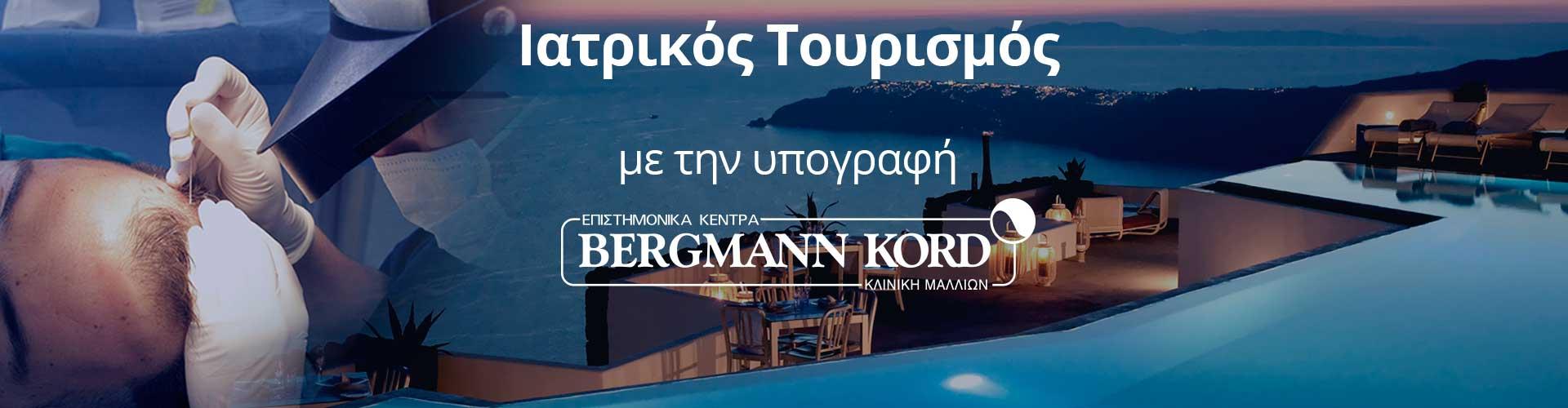 Η Bergmann Kord «πρέσβειρα» του Ιατρικού Τουρισμού