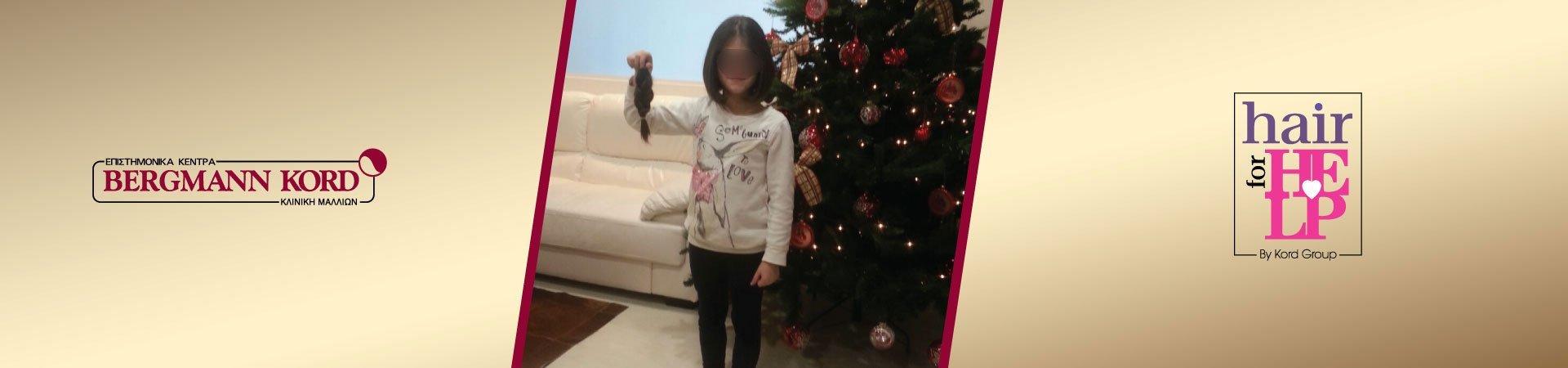 HAIR for HELP – Παιδικές Γιορτινές Προσφορές