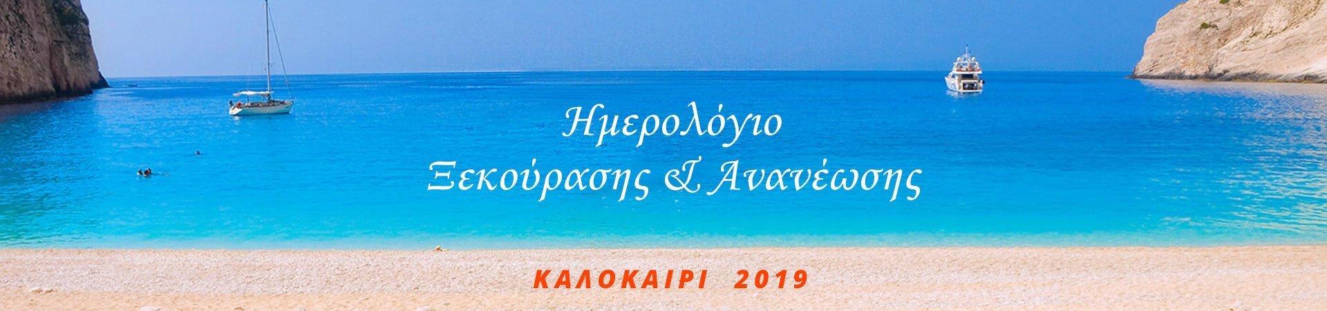 Ημερολόγιο Διακοπών 2019