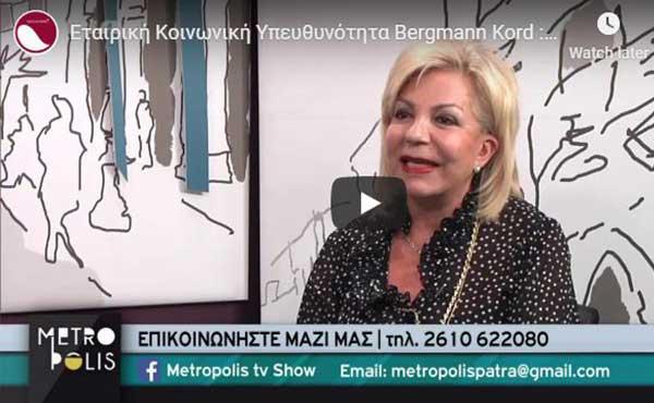 metamosxefsi-malliwn-bergmann-kord-sinenteufksi-vasilikis-kordera-ionian-tv-oct-2019-thumb-001