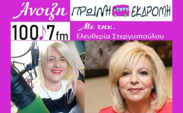 metamosxefsi-malliwn-bergmann-kord-synentefksi-vasilikis-kordera-anoixi-fm-oct-2019-thumb-001