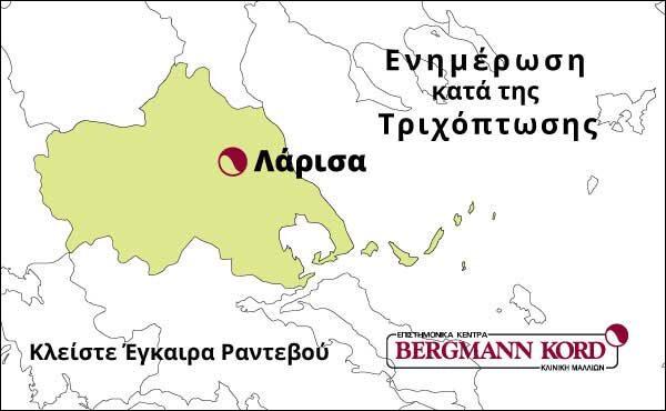 metamosxefsi-malliwn-bergmann-kord-hair-clinics-trixoptwsi-roadshow-larissa-200625-thumb-002