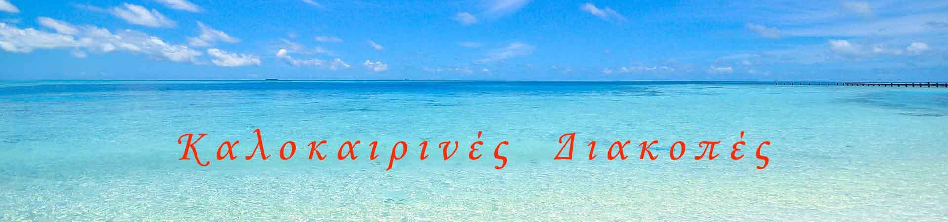 Ημερολόγιο Διακοπών 2020