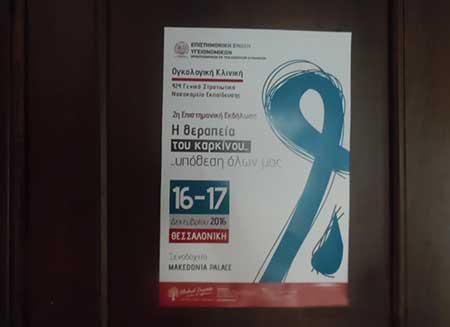 Συνέδριο «Η θεραπεία του καρκίνου… υπόθεση όλων μας» - Θεσσαλονίκη 21/12/2016 2