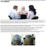 περούκες παθήσεων για ογκολογικούς ασθενείς